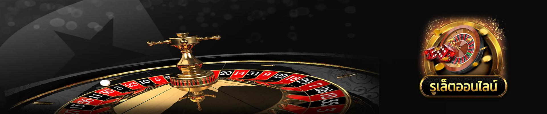 รูเล็ตต์ Roulette